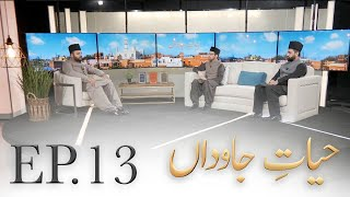 Hayat-e-Javidaan Ep.13 - The Promised Messiah (as)'s excellent conduct towards opponents