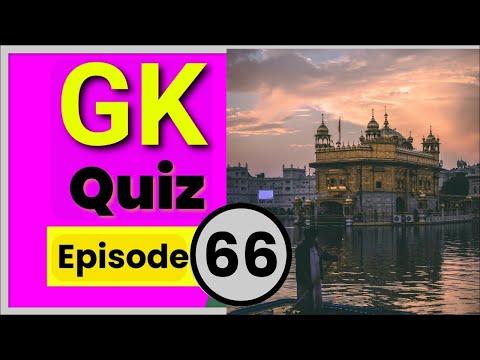 GK Quiz Ep 66 | General Knowledge | सामान्य ज्ञान प्रश्नोत्तरी | GK for competitive exams Quiz Test