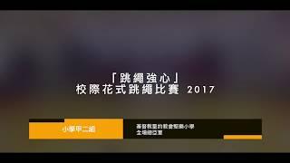 Publication Date: 2018-04-17 | Video Title: 跳繩強心校際花式跳繩比賽2017(小學甲二組) - 基督教聖