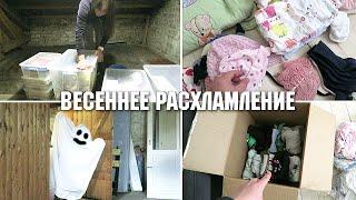 Расхламление квартиры: гардероб детей и кладовка.