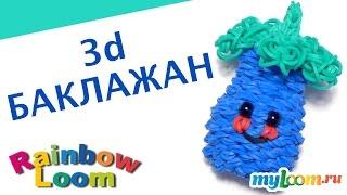 3d БАКЛАЖАН из резинок Rainbow Loom Bands. Урок 363 | Eggplant Rainbow Loom