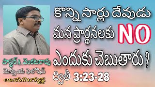 Sometimes why God says NO to our prayers?||Ps.A.Venkata Rao||Messiah Fellowship||AVG