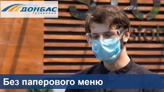 В Донецкой области после карантина открываются кафе и рестораны