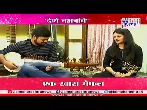Musical interview with Priyanka Barve and Sarang Kulkarni Maifal