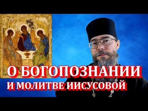 О Богопознании и Молитве Иисусовой. Мысли на каждый день