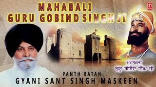 MAHABALI GURU GOBIND SINGH JI | GYANI SANT SINGH MASKEEN | SHABAD GURBANI