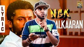 NGK ThandalKaaran Song Reaction & Review by a Thalapathy Fan Suriya Yuvan Shankar Raja Good