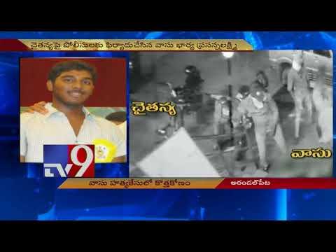 5 arrested in Guntur rowdy sheeter Vasu's murder case - TV9