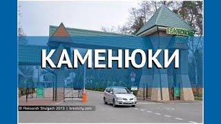 КАМЕНЮКИ 3* Беларусь Брестская обл. обзор – отель КАМЕНЮКИ 3* Брестская обл. видео обзор