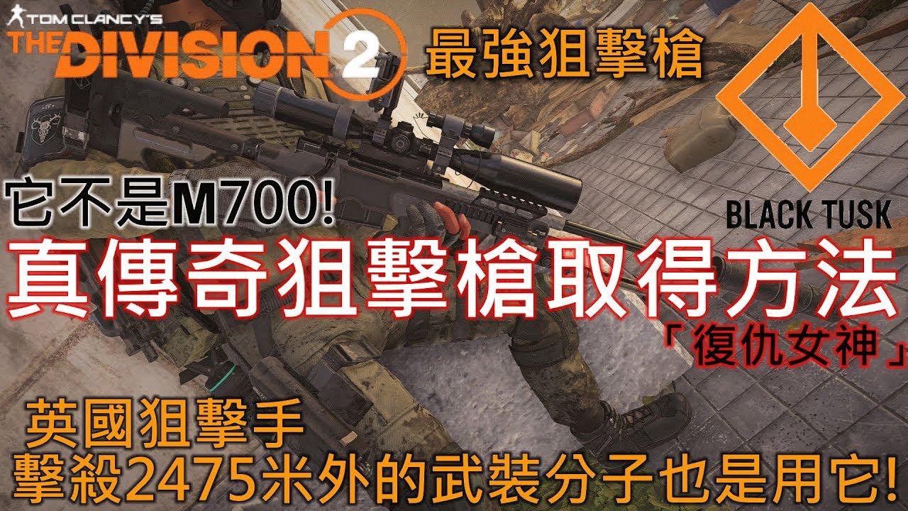 The Division 2全境封鎖 2 -「Nemesis復仇女神」L115A3 真詳細入手方法 - YouTube
