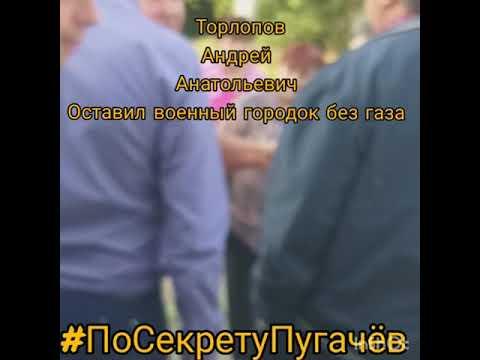 По вине управляющей компании Военный городок остался без газа город Пугачев