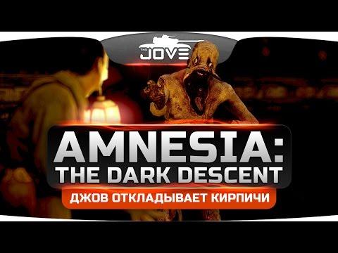 Джов откладывает кирпичи в Amnesia: The Dark Descent #2. Ужасы подземелья!