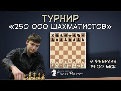 250 000 Шахматистов! Турнир + розыгрыш билетов #Элита