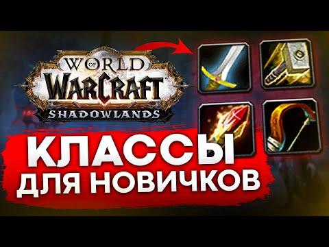 КЛАССЫ ДЛЯ НОВИЧКОВ WOW SHADOWLANDS, какой класс выбрать новичку world of warcraft