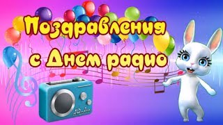 Поздравления с Днем радио! В День Радио желаю Всем жизни без помех!