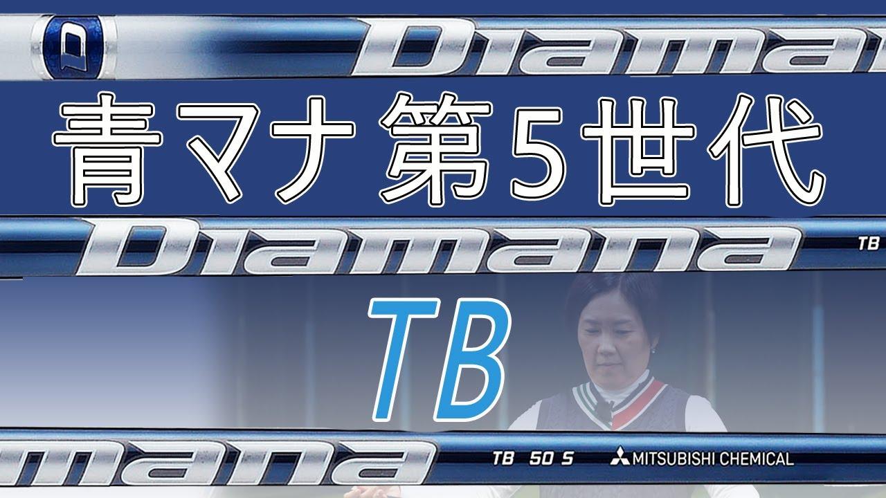 Tb ディアマナ