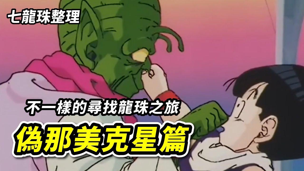 【七龍珠整理】《偽那美克星篇》 一起回顧龍珠Z動畫裡  布馬、克林以及悟飯 一段特別的尋找龍珠之旅