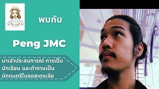 ASK Yada EP :10 Peng JMC มาเล่าประสบการณ์ การเป็นนักนักเรียน ทำงานเป็นนักดนตรีในออสเตรเลีย