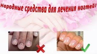 Лечение и укрепление ногтей народными средствами. Восстановление ногтей и стимуляция роста.