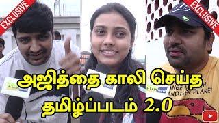 அஜித்தை காலி செய்த தமிழ்ப்படம் 2| Tamil Padam 2.0 Public Review & Reaction | Shiva, CS Amudhan