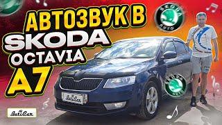 АвтоЗвук в Skoda Octavia A7. CAR PC и интересное решение по сч/вч.