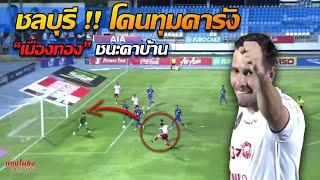 ไฮไลท์บอลไทย!! เมืองทอง ยูไนเต็ด มาแรงจริง ชนะ ชลบุรี 2 ต่อ 1- แตงโมลง ปิยะพงษ์ยิง