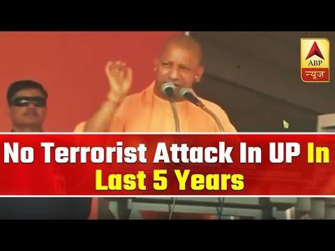 No Terrorist Attack In UP In Last 5 Years: Yogi Adityanath   ABP News