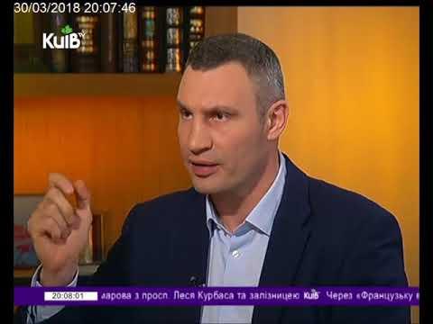 Телеканал Київ: 30.03.18 Київ Live. Кличко