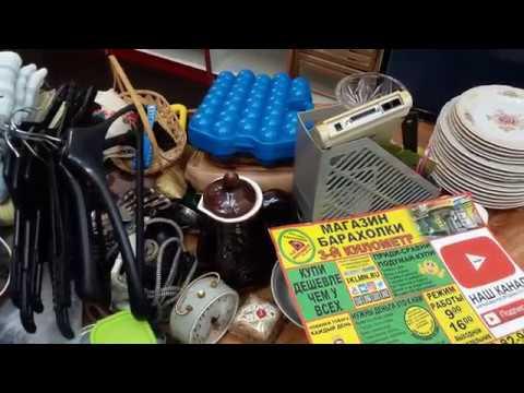 Всякая всячина успей купить барахолка распродажа луганск магазин барахолки Ленина 130