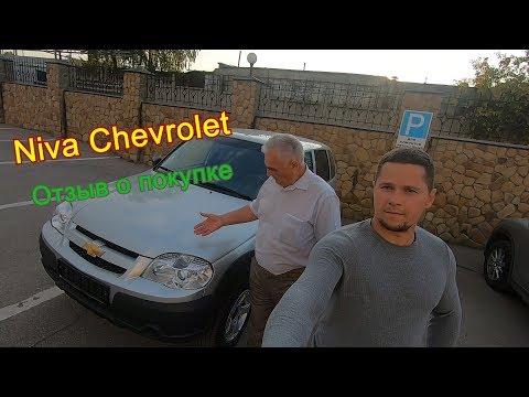 Покупка новой Niva Chevrolet и обзор