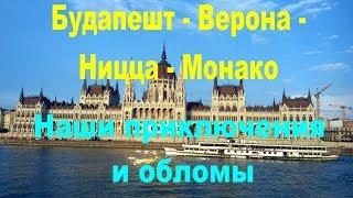 Аккорд тур: Будапешт, Верона, Ницца, Монако | отзывы о туристической компании город путешествий