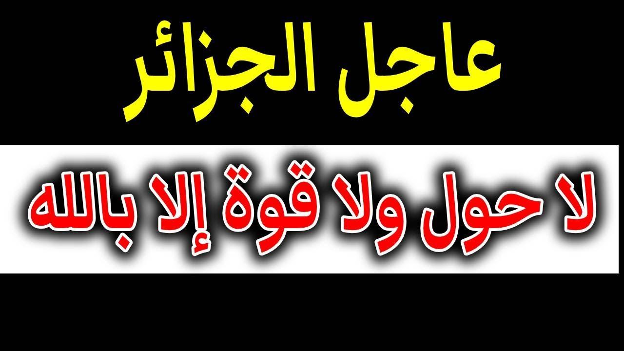 !!! الجزائر اليوم.... خبر مفــ ,,ـجع يفاجئ الشعب الجزائري