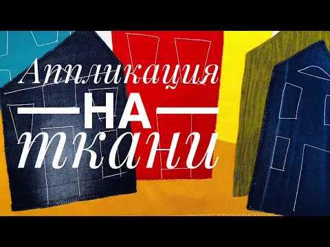 Аппликация из джинсовой ткани своими руками шаблоны