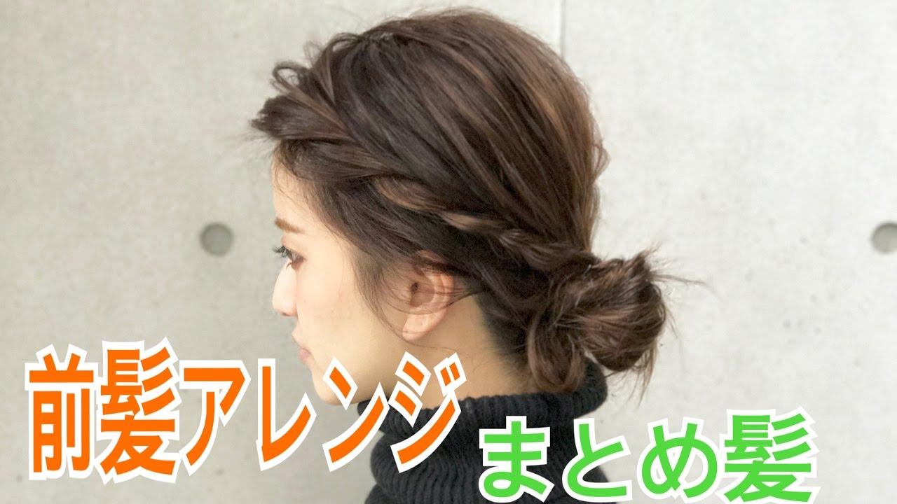 前髪アレンジ\u0026まとめ髪 ミディアムヘア SALONTube サロンチューブ 美容師 渡邊義明