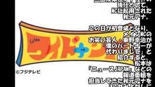 お笑いコンビ・ダウンタウンの松本人志(51)が、 12日に放送されたフジテ...