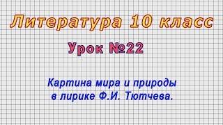 Литература 10 класс (Урок№22 - Картина мира и природы в лирике Ф.И. Тютчева.)