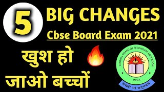 Big Changes in Cbse Board Exam 2021   Class 10 & 12   Exam Pattern   Cbse Big News   Important Video