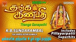 Thanga Ganapathy | Kovai Kamala | Vinayagar songs