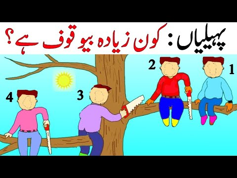Riddles in Urdu   More Paheliyan with Answers – Part 2 Last