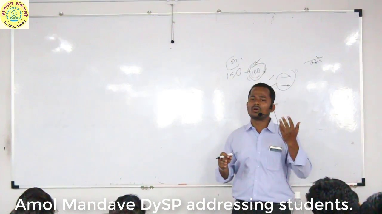 Download Inspirational Success Story and strategy of Amol Mandave (DySP)
