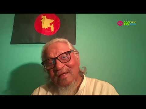 স্মরণে ও চেতনায় বঙ্গবন্ধু (Session-1) জাতীয় শোক দিবস 15 August National Mourning Day in Bangladesh