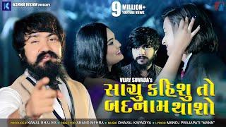 Sachu Kahishu To Badnam Thasho · Vijay Suvada · New Latest Gujarati Song 2020
