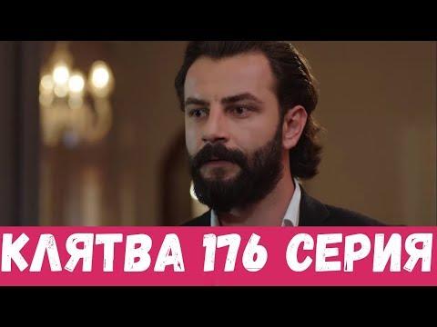 КЛЯТВА 176 СЕРИЯ РУССКАЯ ОЗВУЧКА (сериал, 2020). Yemin 176 Анонс и Дата