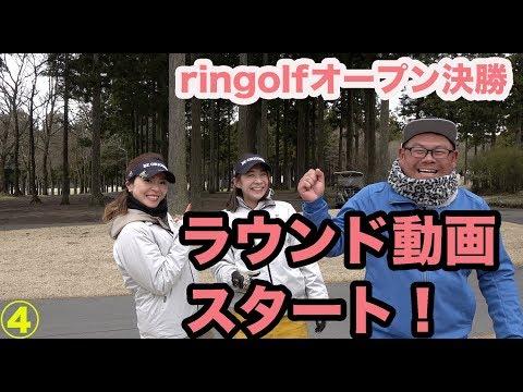 太平洋クラブ御殿場コースでのラウンド動画いよいよスタート!【④リンゴルフオープン2018決勝】