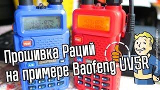 Як прошити радіостанцію Baofeng UV5R - Інструкція