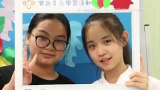 Publication Date: 2017-07-20 | Video Title: 寶血女子中學 中一新生活動日(一)2017 07 19