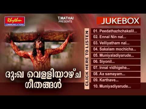 Dukkavelliyazhcha Geethangal | Good Friday Songs Malayalam | Christian Devotional Songs Malayalam