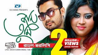 Jaan Tumi  | Rahul Mutsuddy | Sharalipi | Shopno Chowa | Bangla Hits Music Video