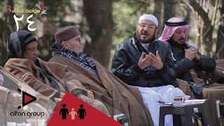 برنامج سواعد الإخاء 3 الحلقة 24
