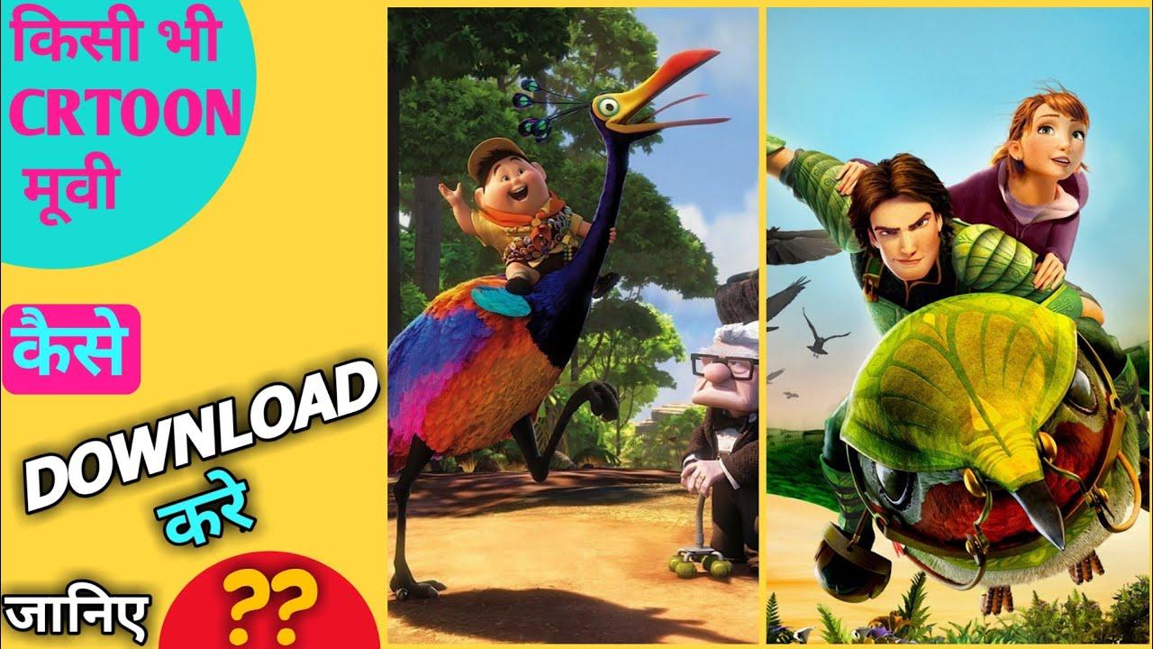 Download कार्टून मूवी कैसे download करे कोई भीे || 100% download cartoon movie trick